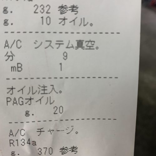 三上モーター 函館 エアコンガスクリーニング