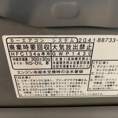 三上モーター エアコンガスクリーニング 函館